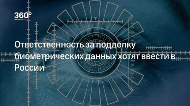 Ответственность за подделку биометрических данных хотят ввести в России