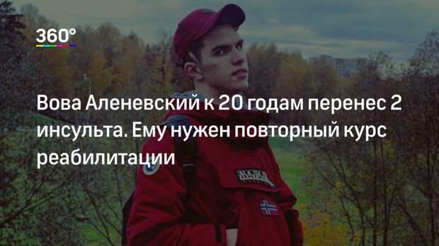 Вова Аленевский к 20 годам перенес 2 инсульта. Ему нужен повторный курс реабилитации