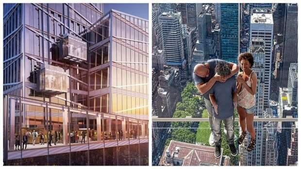 Новая страшная достопримечательность Нью-Йорка: смотровая площадка высотой 370 метров