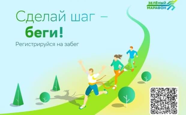 Регистрация на ежегодный Зелёный Марафон Сбера открыта