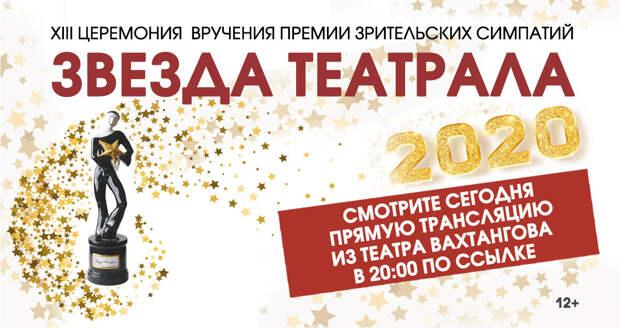Лауреатов «Звезды Театрала» объявят 7 декабря