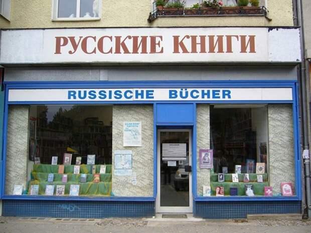 Рассказы из сети: Русские и немцы
