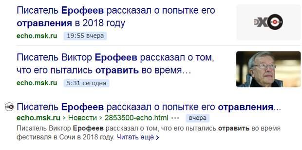 Новое отравление. Жертва - Виктор Ерофеев