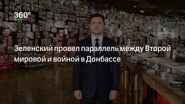 Зеленский провел параллель между Второй мировой и войной в Донбассе