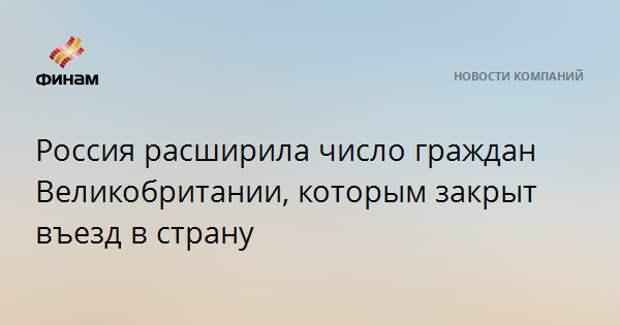 Россия расширила число граждан Великобритании, которым закрыт въезд в страну