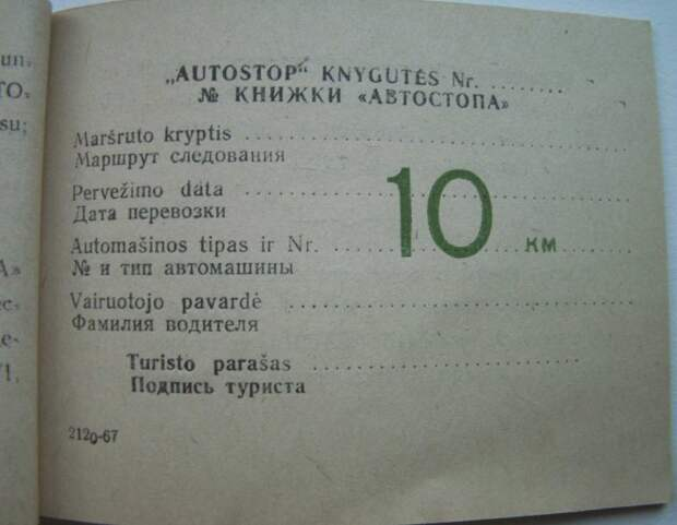 Талон на 10 км из литовской книги «Автостопа» за 1967 год. СССР, автостоп