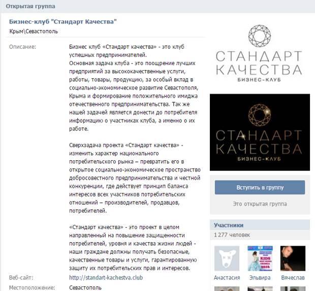 В Севастополе лицо без гражданства РФ создал клона и разводит на деньги (скриншоты)
