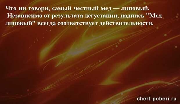 Самые смешные анекдоты ежедневная подборка chert-poberi-anekdoty-chert-poberi-anekdoty-23180329102020-17 картинка chert-poberi-anekdoty-23180329102020-17