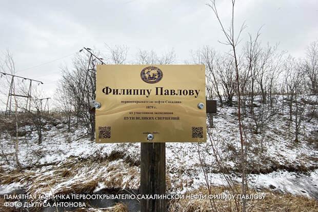 Памятная табличка первооткрывателю сахалинской нефти Филипу Павлову Фото Дьулуса Антонова