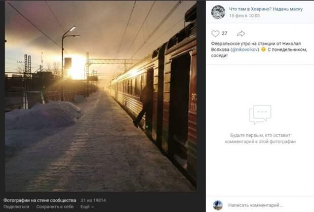 Фото дня: морозное утро на станции Ховрино
