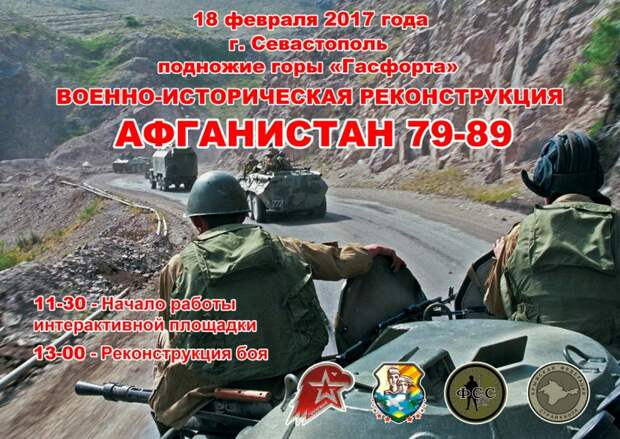Завтра все патриоты приглашаются на гору Гасфорта