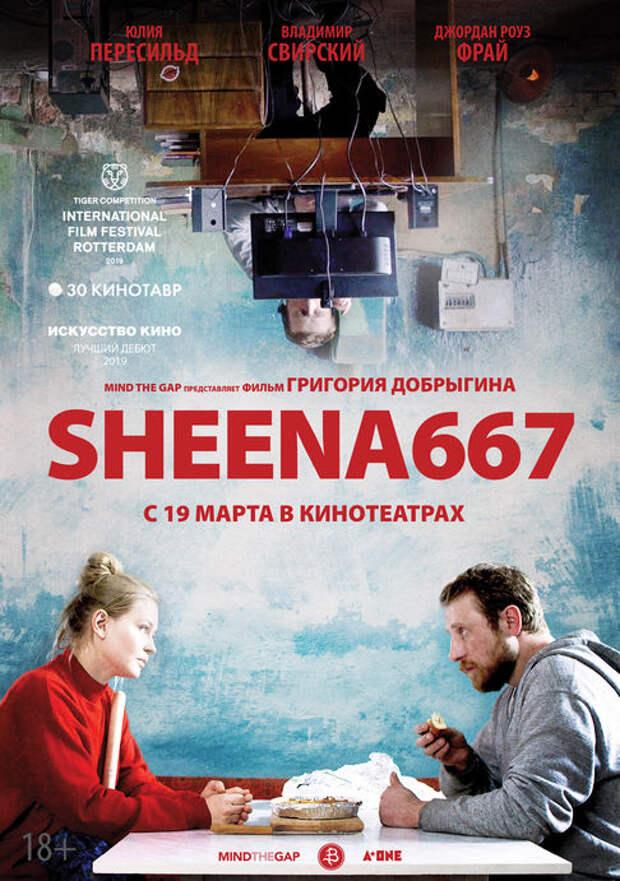 Новый трейлер к фильму «Sheena667»