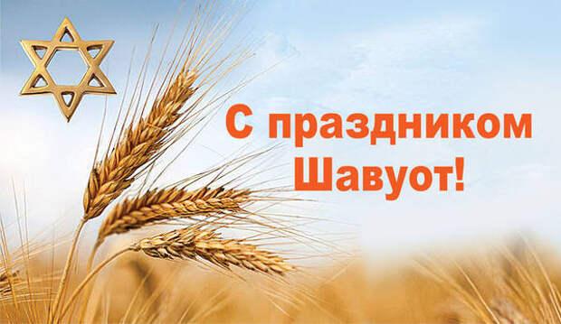 Уникальные открытки на Шавуот-2021 от дизайнера на 17 мая и поздравления для СМС