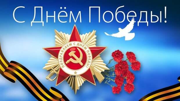 Поздравление руководства Советского района с Днем Победы