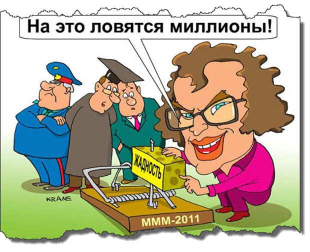 Большая разница - Сергей Мавроди