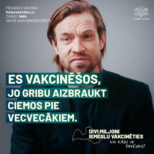 """""""При переводе на русский что-то пошло не так"""": латвийская реклама о вакцинации от COVID-19 насмешила россиян"""