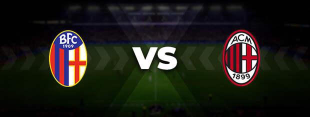 Болонья — Милан: прогноз на матч 23 октября 2021