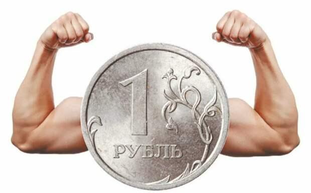 Рубль станет сильным уже в этом году