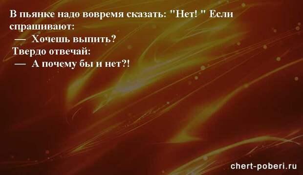 Самые смешные анекдоты ежедневная подборка chert-poberi-anekdoty-chert-poberi-anekdoty-09060412112020-11 картинка chert-poberi-anekdoty-09060412112020-11