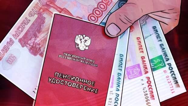 Россияне смогут получать пенсии на свой счет в банке