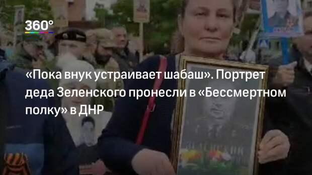 «Пока внук устраивает шабаш». Портрет деда Зеленского пронесли в «Бессмертном полку» в ДНР