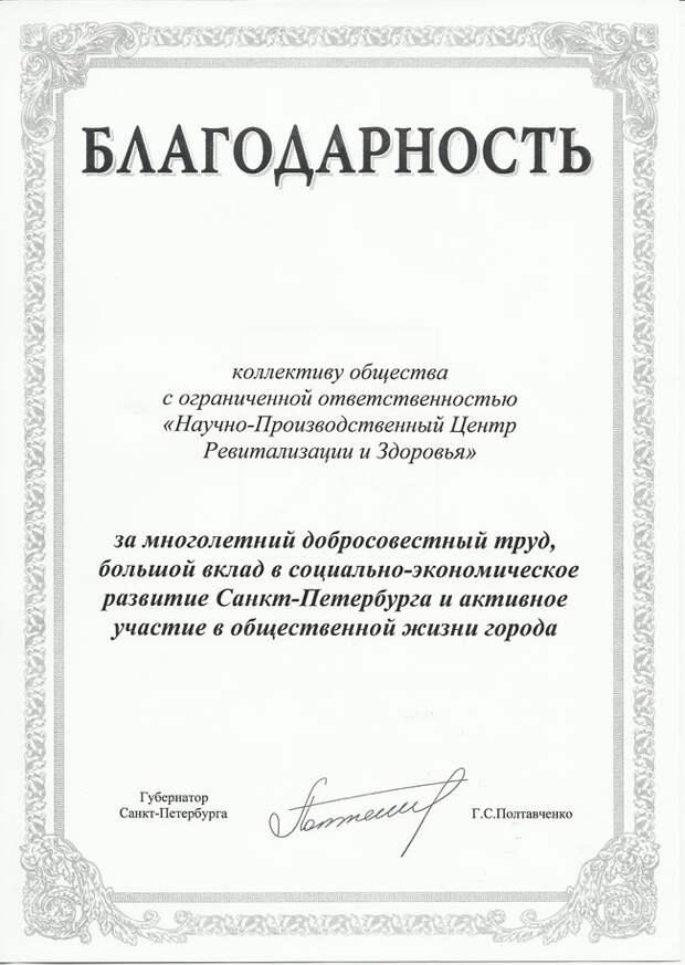 Благодарность Компании НПЦРИЗ от губернатора Санкт–Петербурга Георгия Полтавченко.
