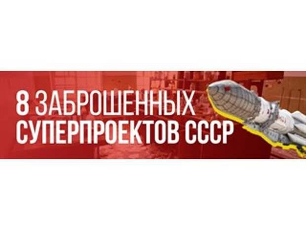 8 заброшенных суперпроектов СССР, которые заставят вас уважать и даже немного бояться советских ученых!