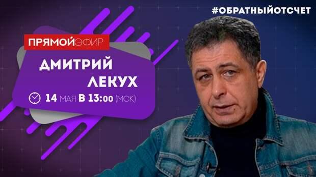 Дмитрий Лекух в эфире программы #ОБРАТНЫЙОТСЧЁТ