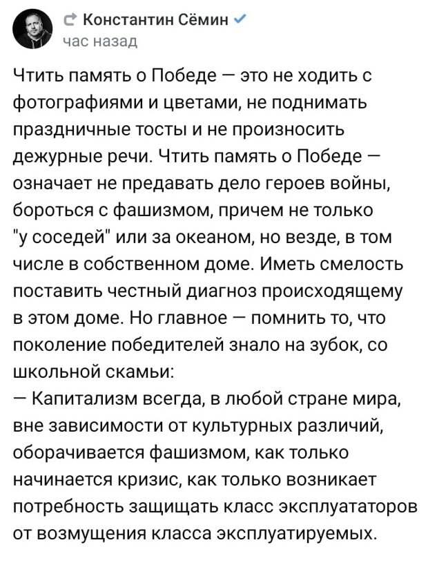 """День Победы и фашизм """"вместолевых"""""""
