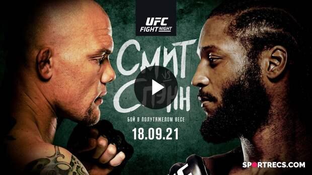 Промо UFC Вегас 37: Смит vs Спэн