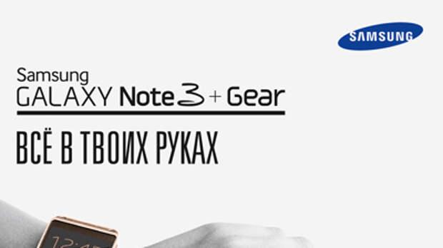 Samsung начала принимать предварительные заказы на Galaxy Note 3 в РФ