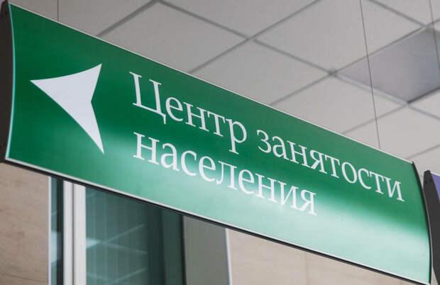 В центре занятости людям выдают от 100 тысяч рублей – не соцконтракт и не пособие по безработице