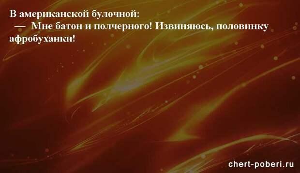 Самые смешные анекдоты ежедневная подборка chert-poberi-anekdoty-chert-poberi-anekdoty-15540603092020-10 картинка chert-poberi-anekdoty-15540603092020-10