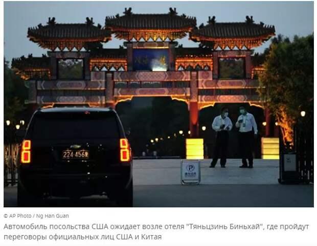 Китай обвиняет — и требует от Америки невозможного