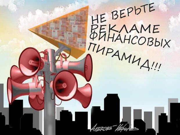 В России активизировались «наследники Мавроди»: сколько теряют в финансовых пирамидах