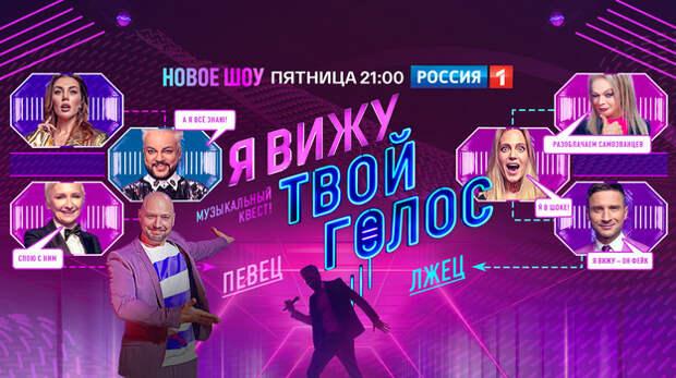 На «Россия 1» стартует музыкальная игра «Я вижу твой голос»