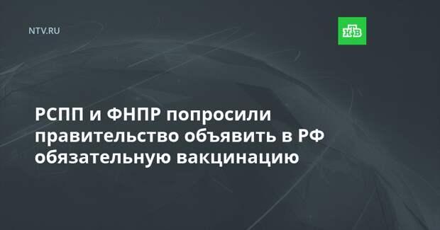 РСПП и ФНПР попросили правительство объявить в РФ обязательную вакцинацию