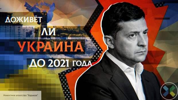 Украинский депутат раскрыл главную тайну Зеленского и партии «Слуга народа»