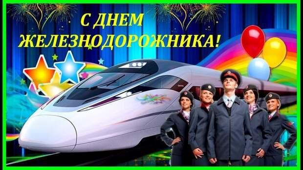 День железнодорожника — 2 августа 2020 года