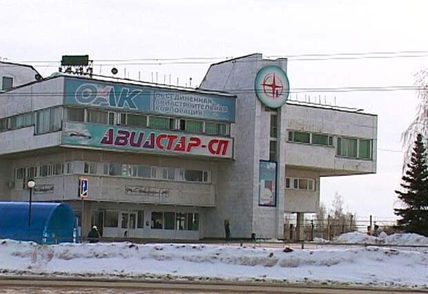 Крылья Ульяновска.