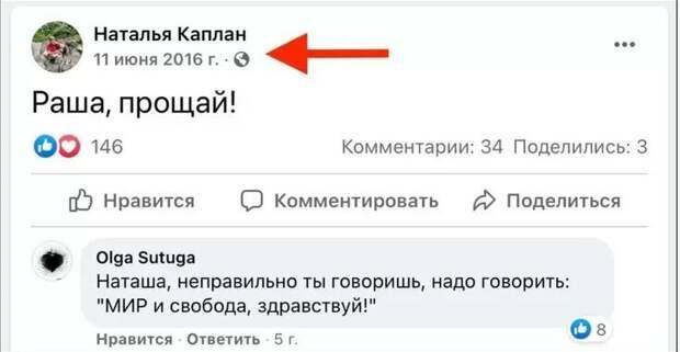 Наталья Каплан решила вернуться в Россию. Вот радость-то!