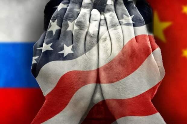 Россия и Китай начинают теснить США. И вот как