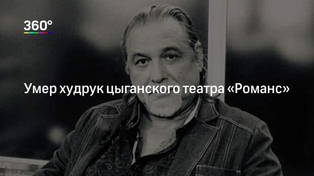 Умер худрук цыганского театра «Романс»
