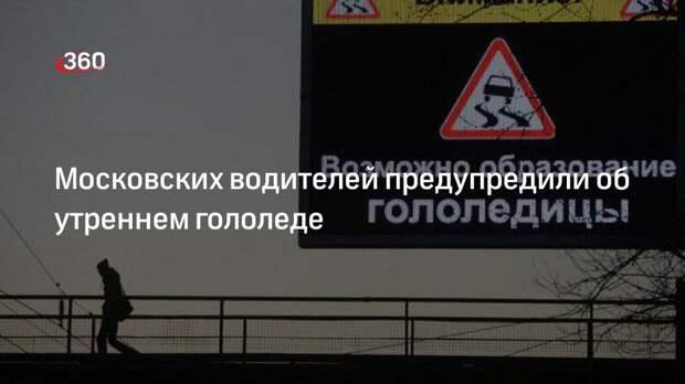 Госавтоинспекция Москвы предупредила водителей о гололеде на дорогах по утрам
