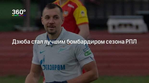 Дзюба стал лучшим бомбардиром сезона РПЛ