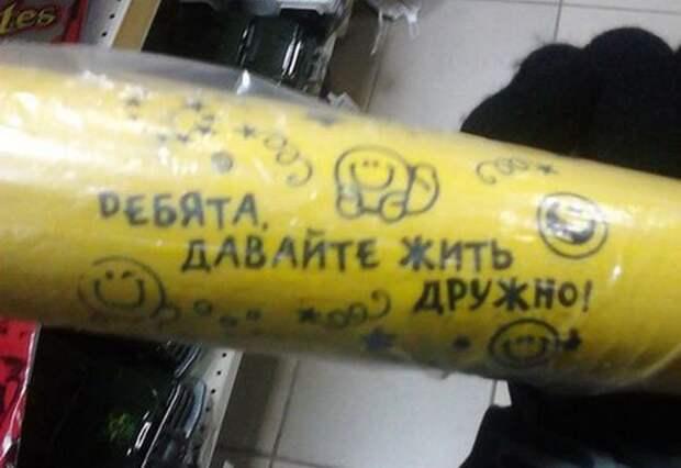 Приключения бейсбольной биты в России (28 фото)