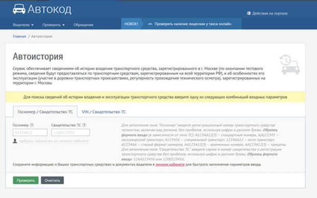 Москвичи смогут проверить историю машины на «Автокоде» без регистрации