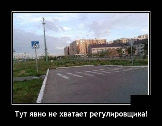 Демотиватор про дорогу
