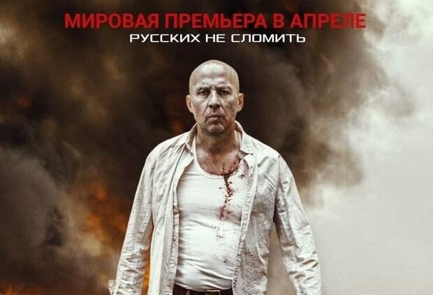 «Шугалей» - история о том, что русский дух не сломить