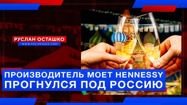 Европейский производитель Moet Hennessy прогнулся под Россию